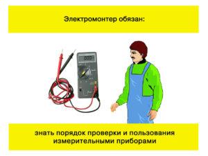 Инструкция по охране труда для электрика по ремонту и обслуживанию электрооборудования